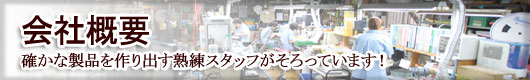原田製作所の会社概要