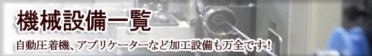 原田製作所の機械設備一覧